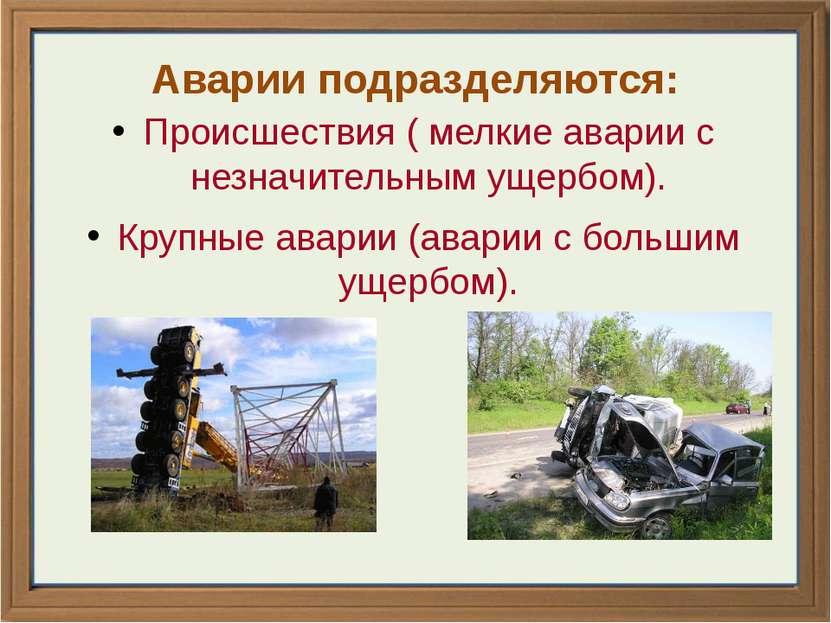 Аварии подразделяются: Происшествия ( мелкие аварии с незначительным ущербом)...