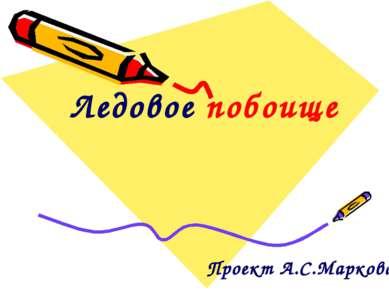 Ледовое побоище Проект А.С.Маркова