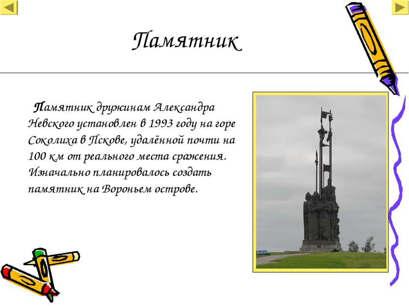 Памятник Памятник дружинам Александра Невского установлен в 1993 году на горе...