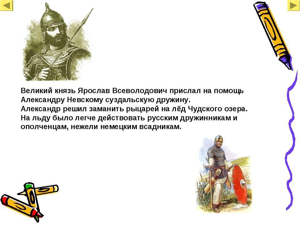 Великий князь Ярослав Всеволодович прислал на помощь Александру Невскому сузд...
