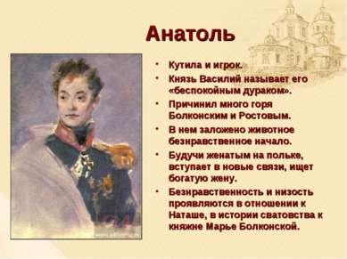Анатоль Кутила и игрок. Князь Василий называет его «беспокойным дураком». При...