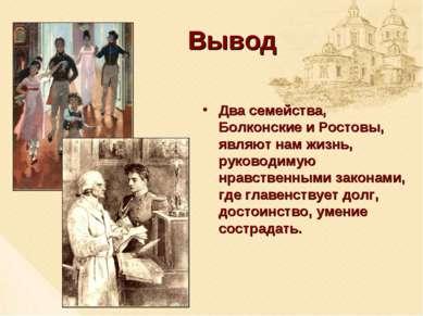 Вывод Два семейства, Болконские и Ростовы, являют нам жизнь, руководимую нрав...