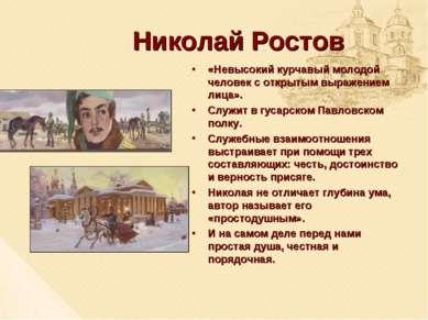Николай Ростов «Невысокий курчавый молодой человек с открытым выражением лица...