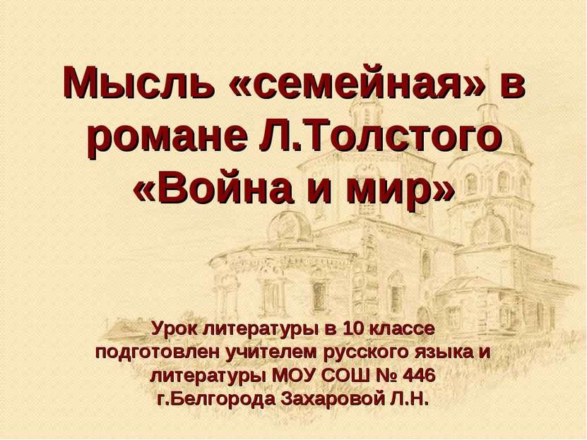 Мысль «семейная» в романе Л.Толстого «Война и мир» Урок литературы в 10 класс...
