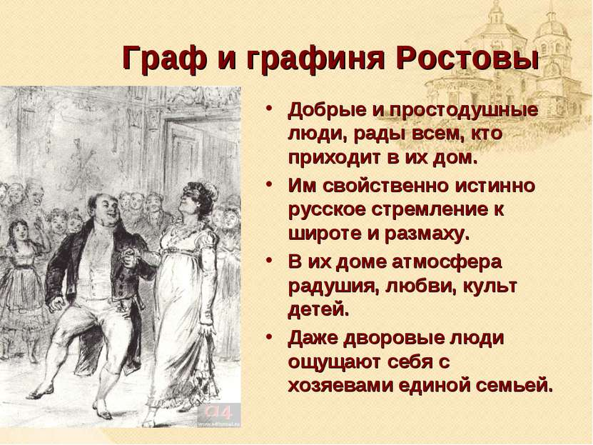 Граф и графиня Ростовы Добрые и простодушные люди, рады всем, кто приходит в ...