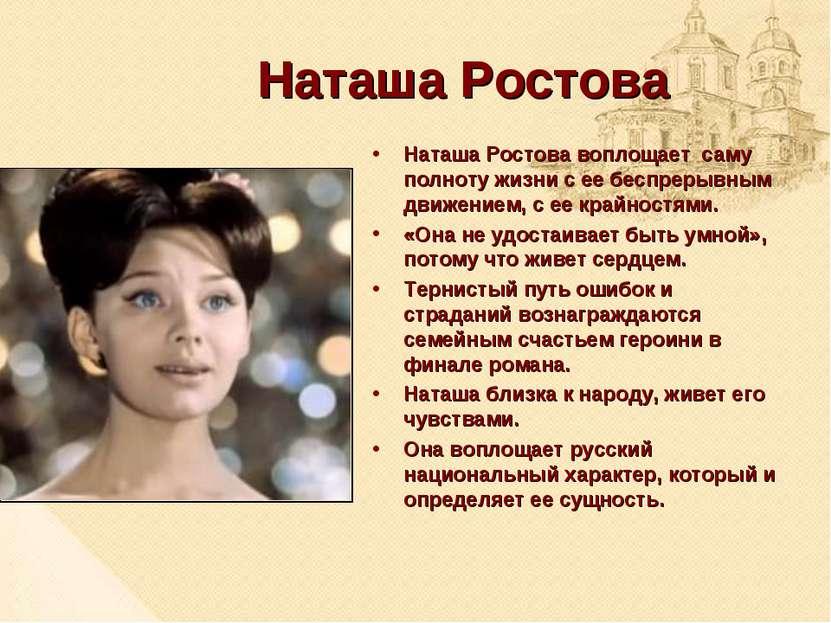 Наташа Ростова Наташа Ростова воплощает саму полноту жизни с ее беспрерывным ...