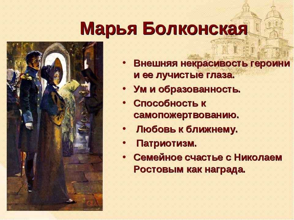 Марья Болконская Внешняя некрасивость героини и ее лучистые глаза. Ум и образ...