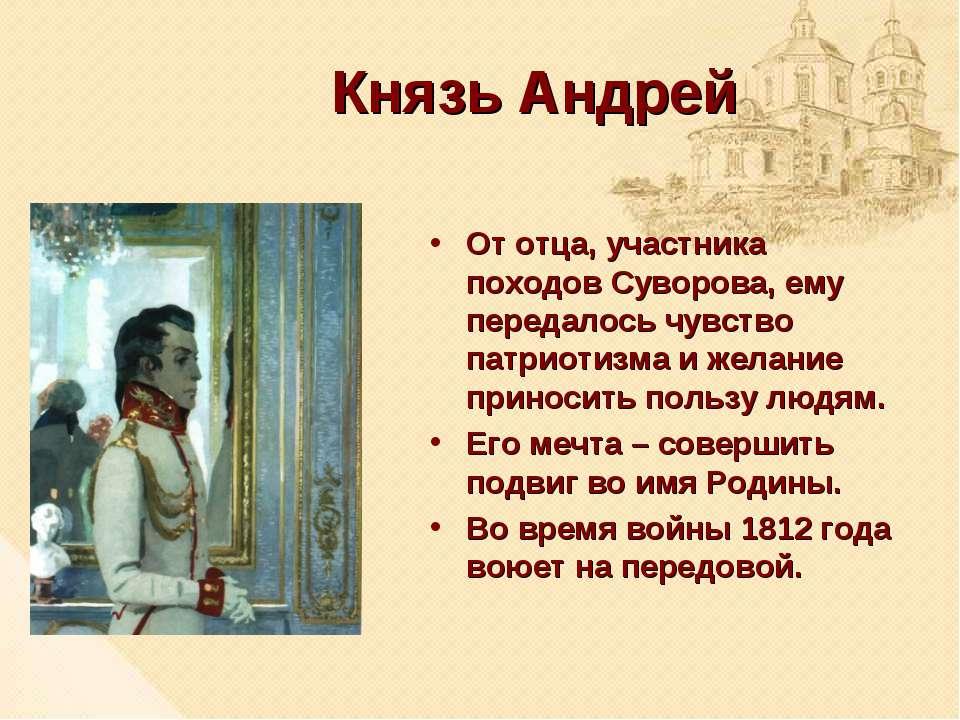 Князь Андрей От отца, участника походов Суворова, ему передалось чувство патр...