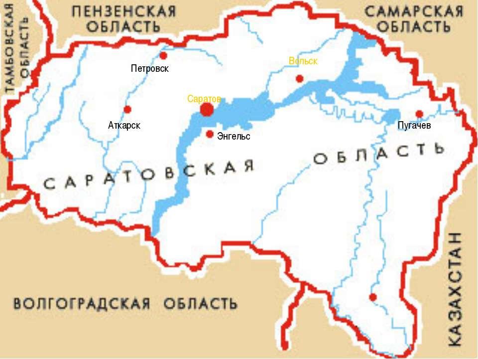 Энгельс Саратов Вольск Аткарск Пугачев Петровск