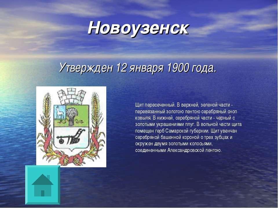 Новоузенск Утвержден 12 января 1900 года. Щит пересеченный. В верхней, зелено...