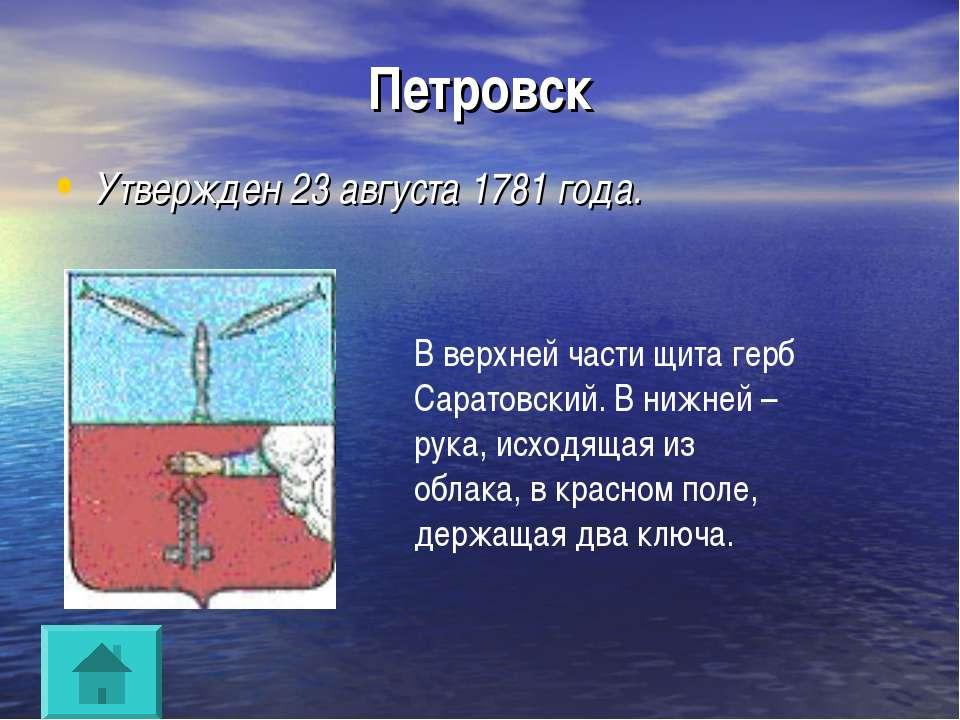 Петровск Утвержден 23 августа 1781 года. В верхней части щита герб Саратовски...