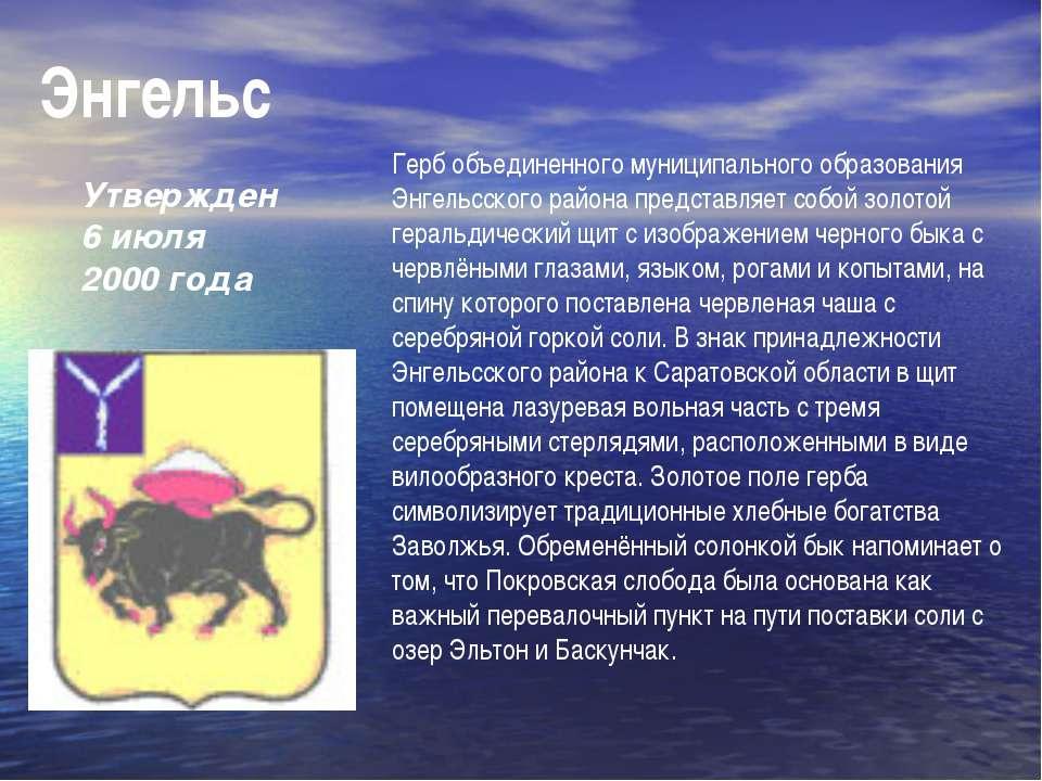 Утвержден 6 июля 2000 года Герб объединенного муниципального образования Энге...