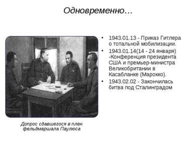 1943.01.13 - Приказ Гитлера о тотальной мобилизации. 1943.01.14(14 - 24 январ...