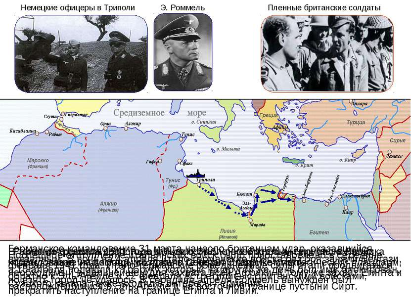 . Германия решила воспользоваться ослаблением итальянских сил в Ливии, чтобы,...
