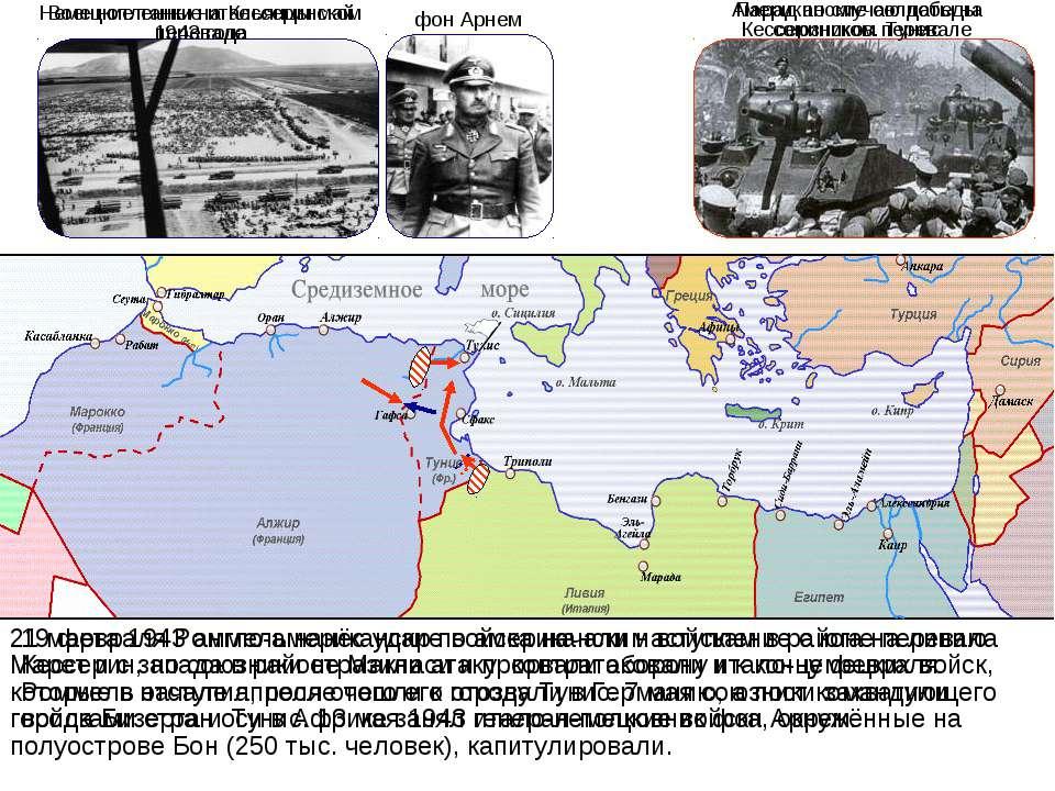 19 февраля Роммель нанёс удар по американским войскам в районе перевала Кессе...