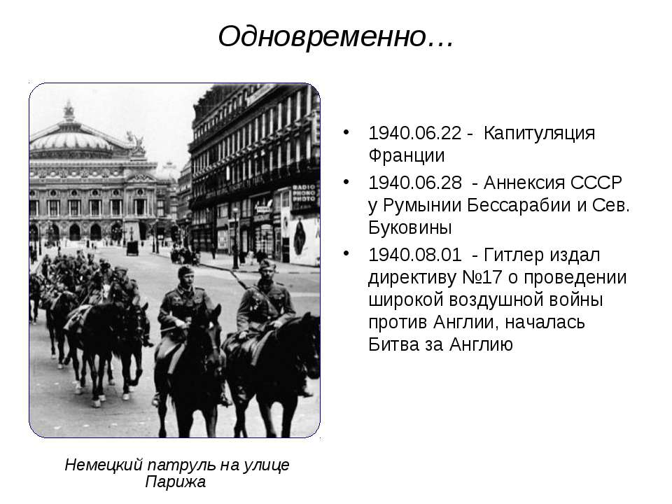1940.06.22 - Капитуляция Франции 1940.06.28 - Аннексия СССР у Румынии Бессара...