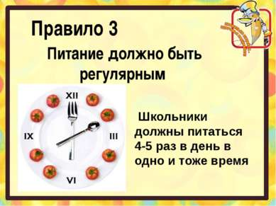 Правило 3 Питание должно быть регулярным Школьники должны питаться 4-5 раз в ...