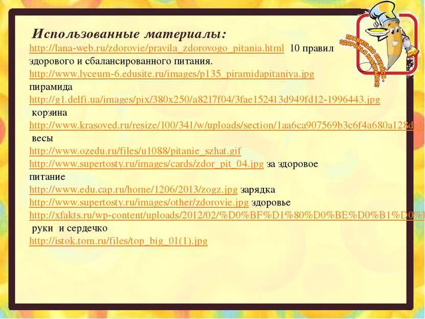 Использованные материалы: http://lana-web.ru/zdorovie/pravila_zdorovogo_pitan...