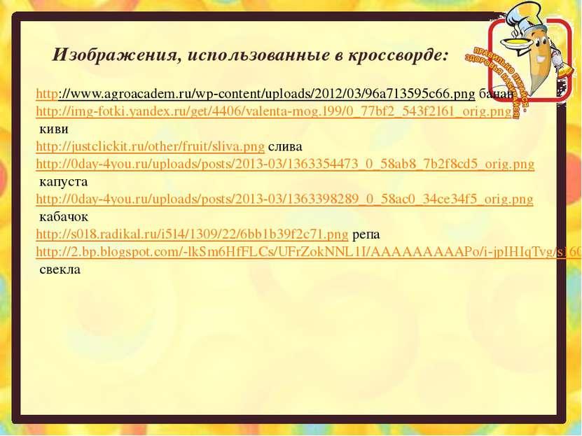 http://www.agroacadem.ru/wp-content/uploads/2012/03/96a713595c66.png банан ht...
