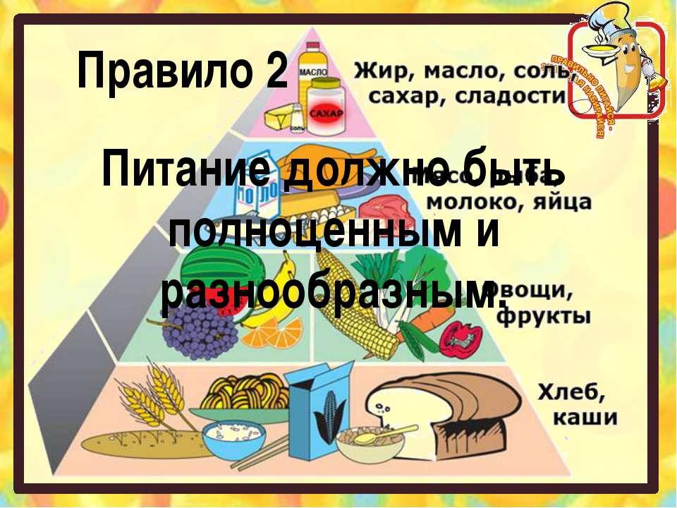 Правило 2 Питание должно быть полноценным и разнообразным.