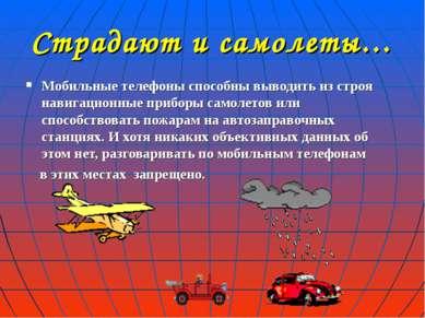 Страдают и самолеты… Мобильные телефоны способны выводить из строя навигацион...