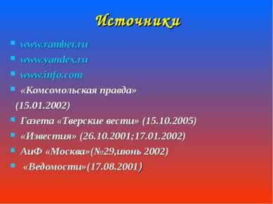 Источники www.ramber.ru www.yandex.ru www.info.com «Комсомольская правда» (15...