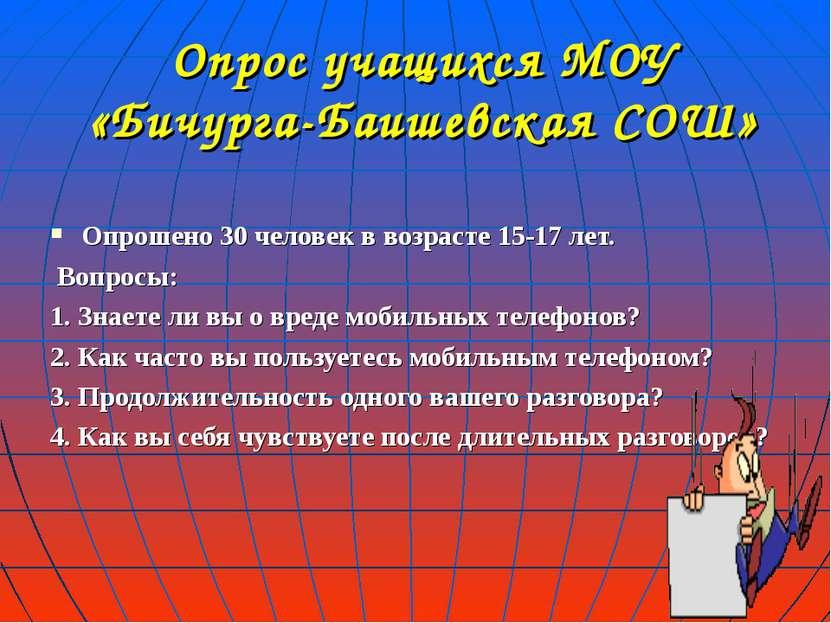Опрос учащихся МОУ «Бичурга-Баишевская СОШ» Опрошено 30 человек в возрасте 15...