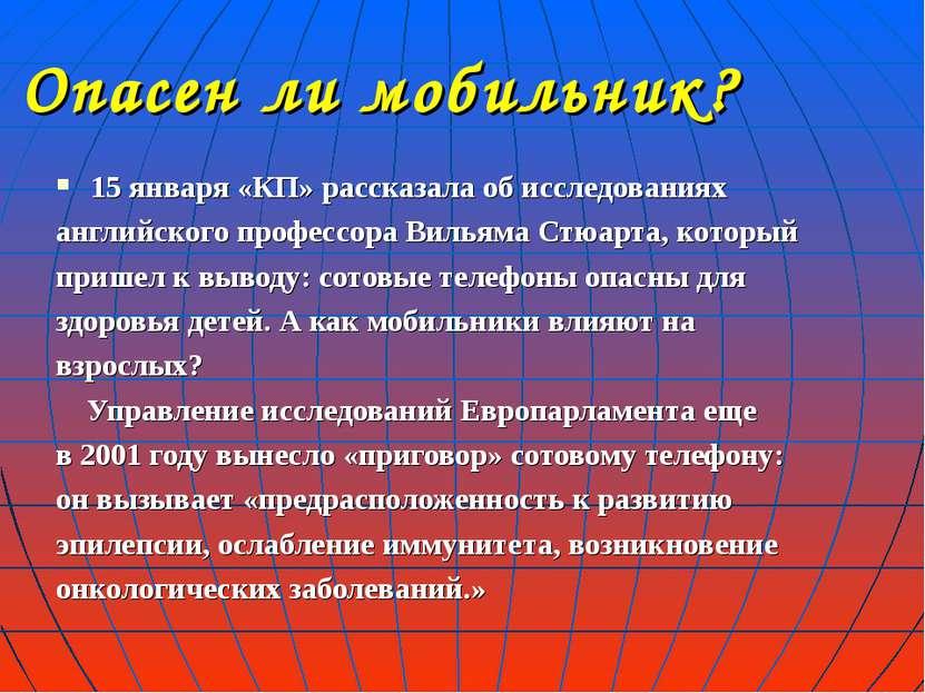 Опасен ли мобильник? 15 января «КП» рассказала об исследованиях английского п...
