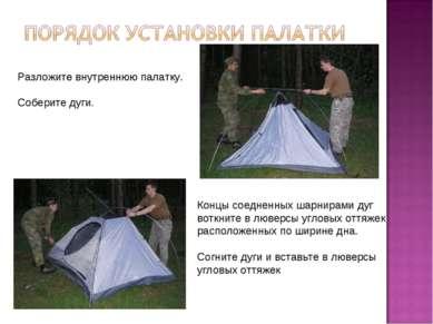 Разложите внутреннюю палатку. Соберите дуги. Концы соедненных шарнирами дуг в...