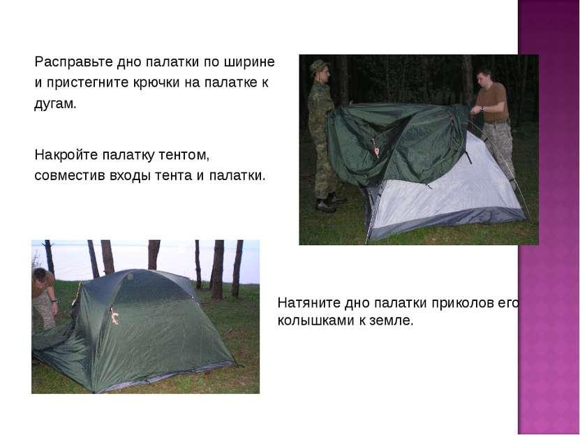 Расправьте дно палатки по ширине и пристегните крючки на палатке к дугам. Нак...