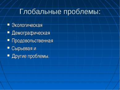 Глобальные проблемы: Экологическая Демографическая Продовольственная Сырьевая...