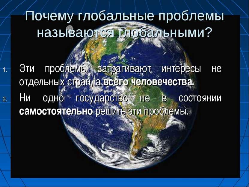 Почему глобальные проблемы называются глобальными? Эти проблемы затрагивают и...