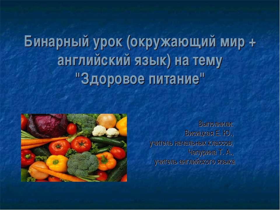 """Бинарный урок (окружающий мир + английский язык) на тему """"Здоровое питание"""" В..."""