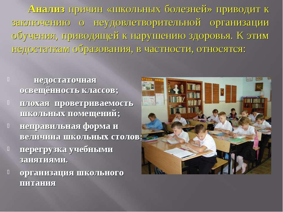 недостаточная освещённость классов; плохая проветриваемость школьных помеще...