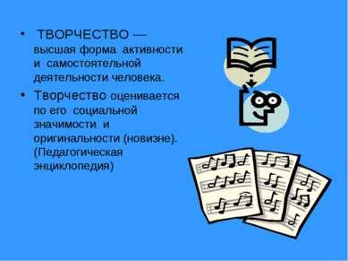 ТВОРЧЕСТВО — высшая форма активности и самостоятельной деятельности человека....