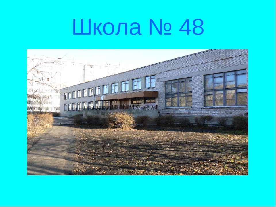 Школа № 48