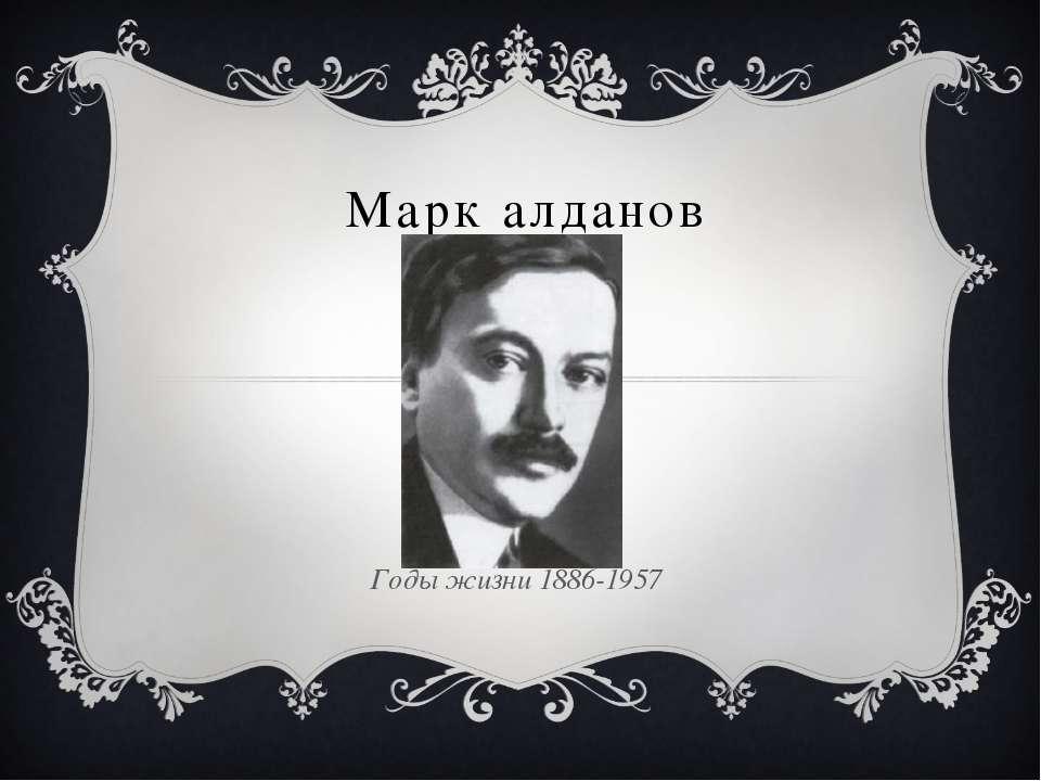 Марк алданов Годы жизни 1886-1957