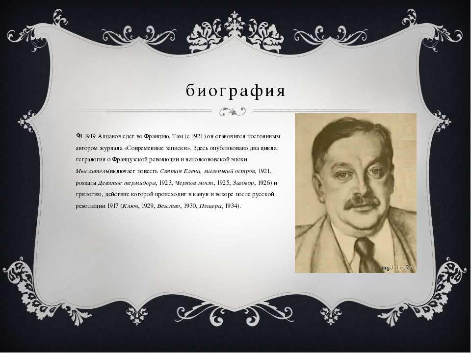 биография В 1919 Алданов едет во Францию. Там (с 1921) он становится постоянн...
