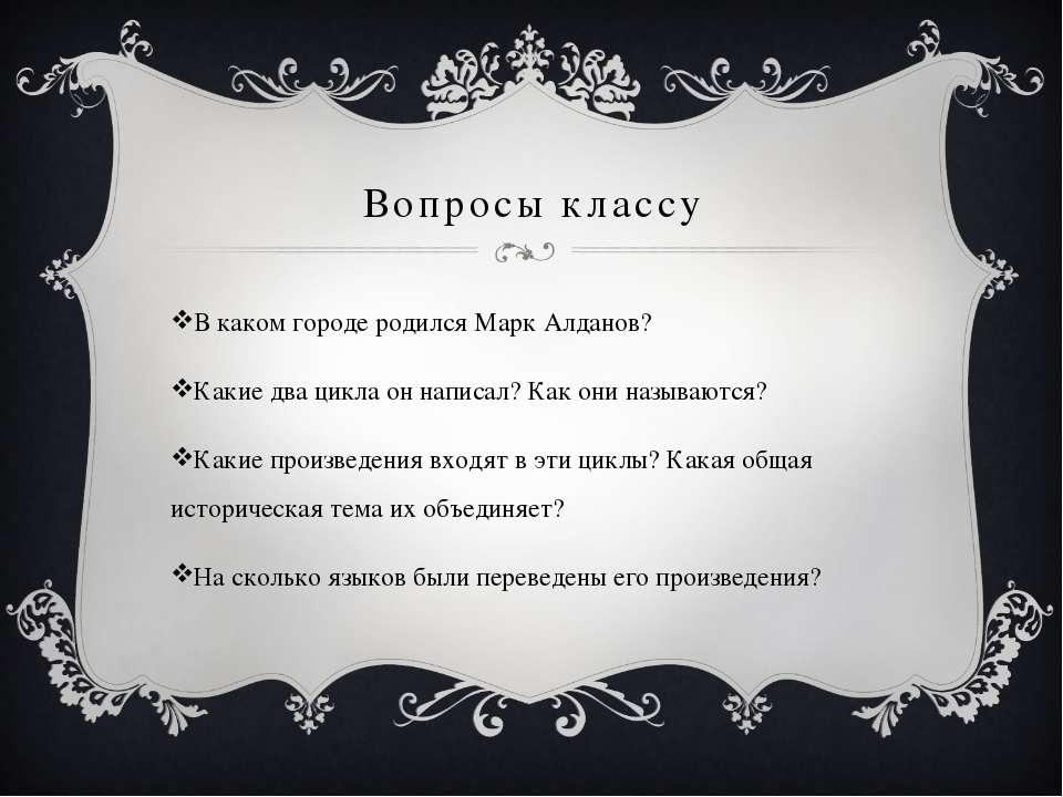 Вопросы классу В каком городе родился Марк Алданов? Какие два цикла он написа...