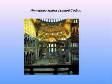 Интерьер храма святой Софии