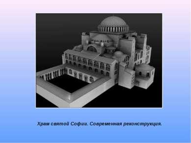 Храм святой Софии. Современная реконструкция.