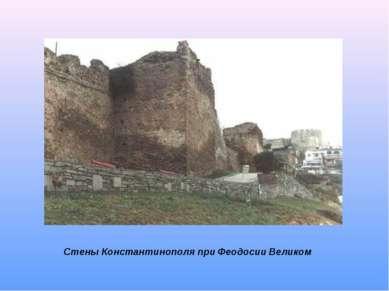 Стены Константинополя при Феодосии Великом