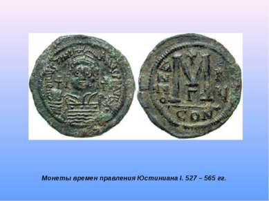 Монеты времен правления Юстиниана I. 527 – 565 гг.