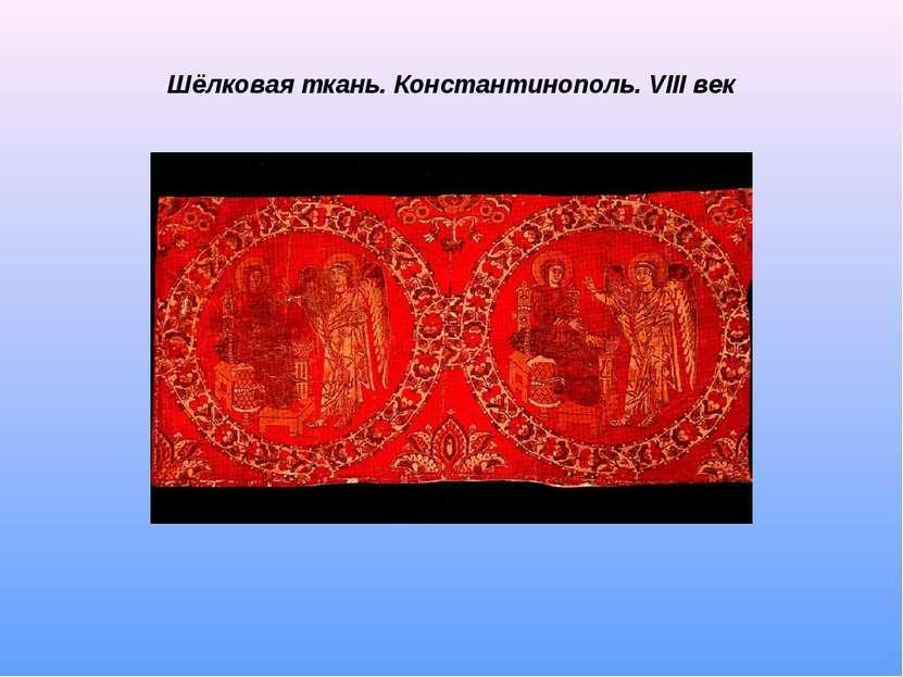Шёлковая ткань. Константинополь. VIII век