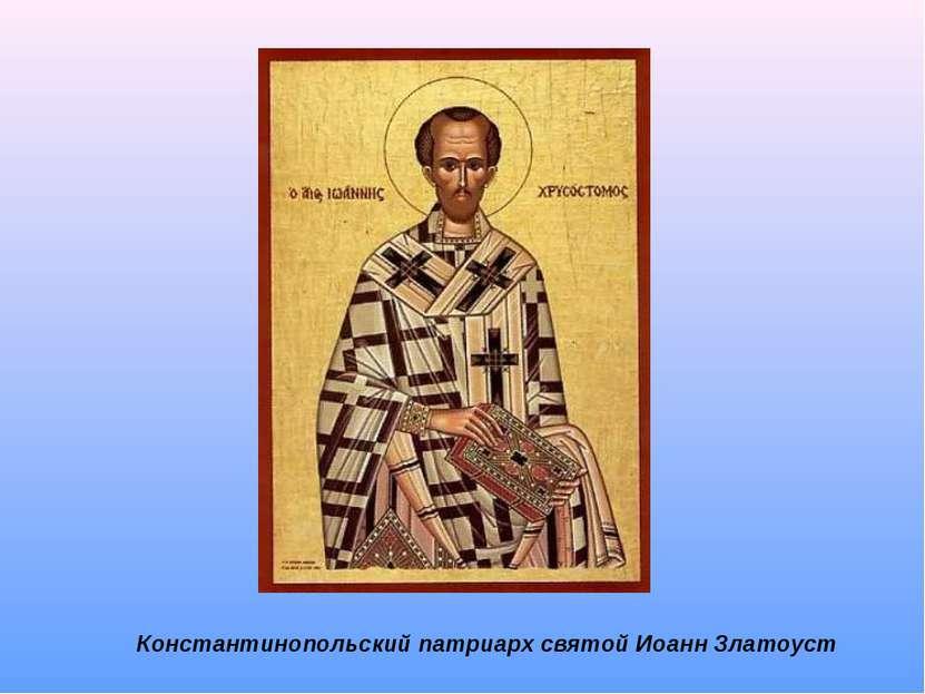 Константинопольский патриарх святой Иоанн Златоуст