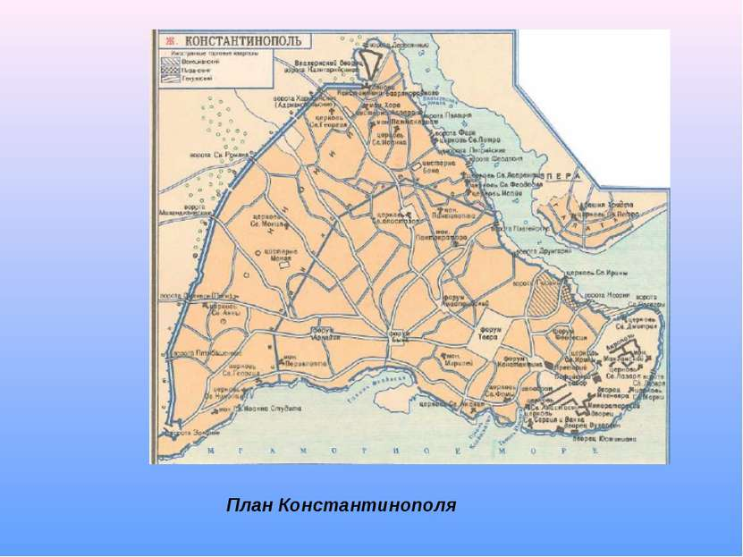 План Константинополя