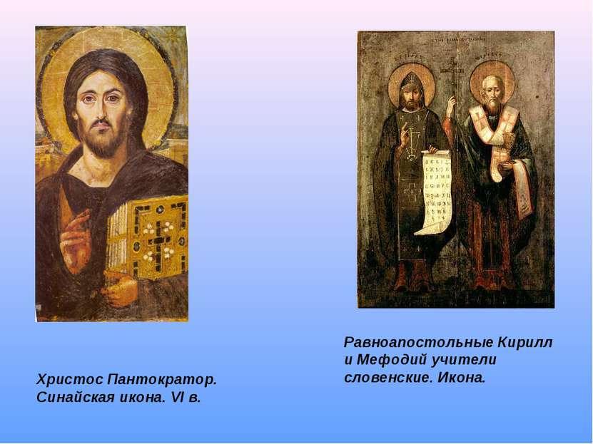 Христос Пантократор. Синайская икона. VI в. Равноапостольные Кирилл и Мефодий...