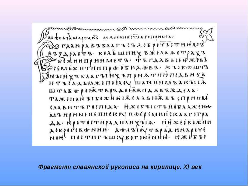Фрагмент славянской рукописи на кирилице. XI век