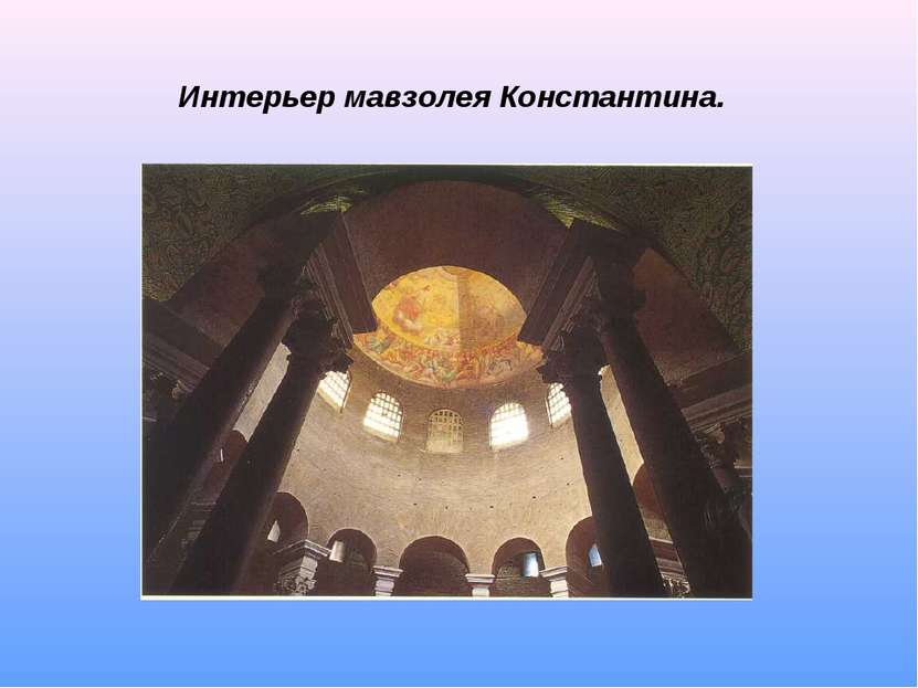 Интерьер мавзолея Константина.
