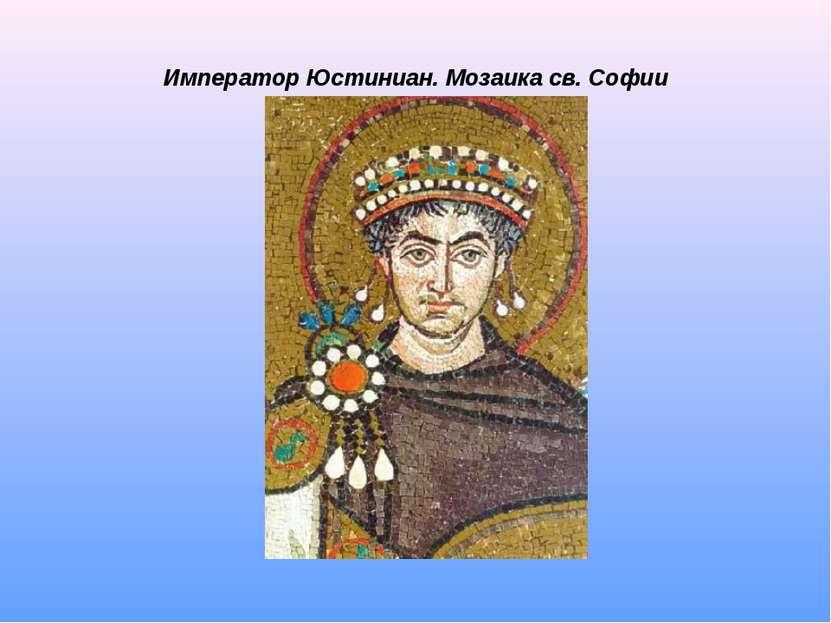 Император Юстиниан. Мозаика св. Софии